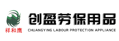 重庆劳保用品-重庆创盈劳保用品有限公司