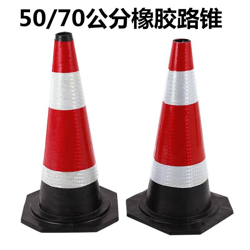 70cm橡胶路锥反光锥
