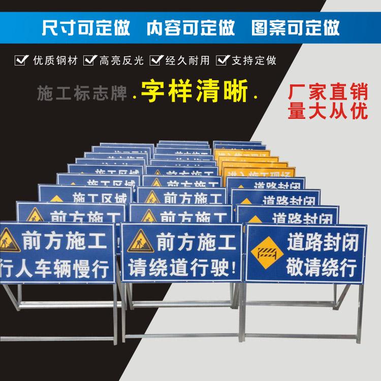 反光公路安全牌指示牌道路施工牌