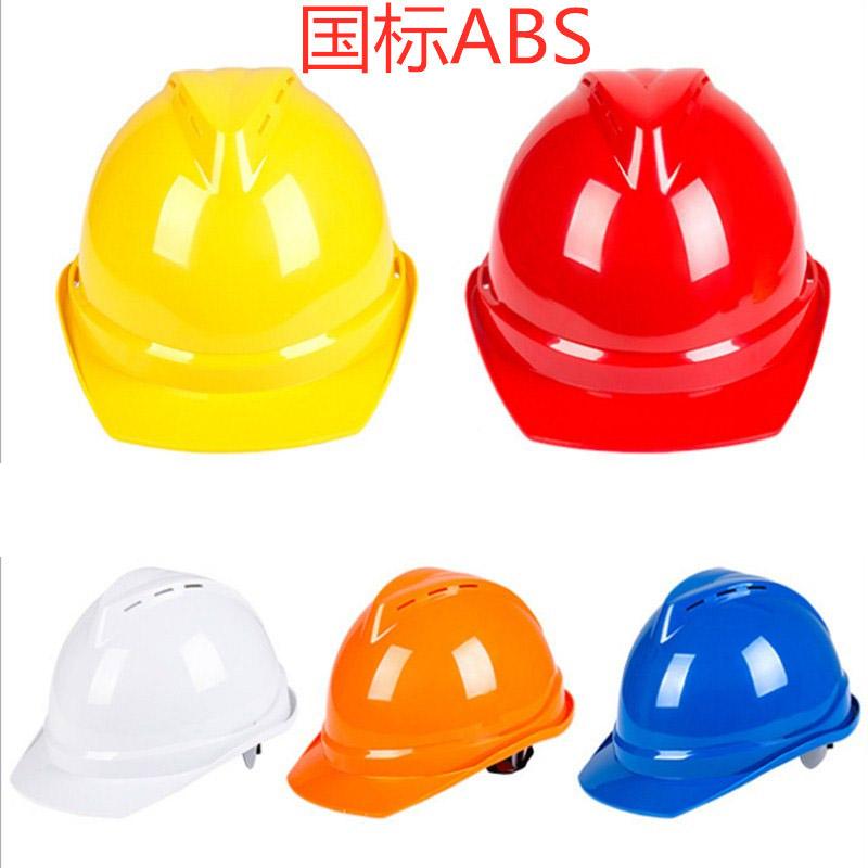 高强度ABS工程安全帽